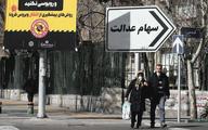 سود سهام عدالت قبل از عید به حساب مشمولان واریز میشود