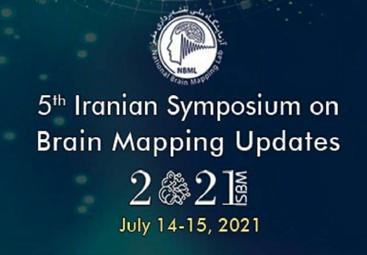 برگزاری پنجمین سمپوزیوم تازههای نقشهبرداری مغز ایران با حمایت همراه اول