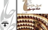 جشنواره موسیقی نواحی امسال و سال دیگر در کرمان برگزار میشود