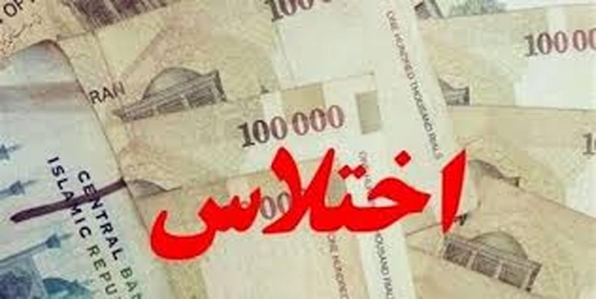 اختلاس  |   استان مازندران از کشف اختلاس بانکی خبرداد