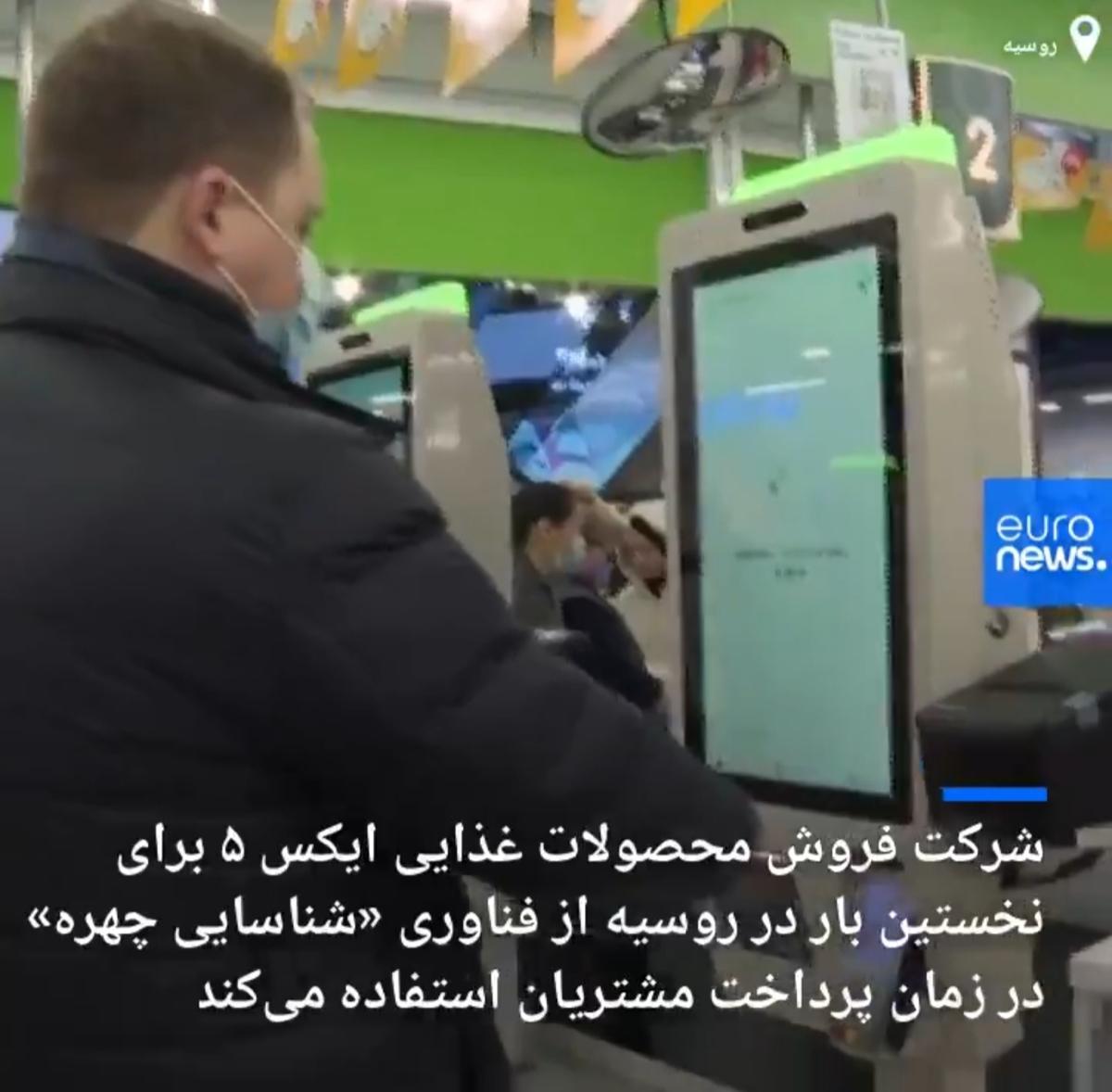 خرید محصولات غذایی تنها از طریق شناسایی چهره در روسیه + ویدئو