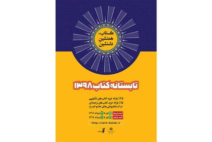 آمار فروش کتاب در طرح «تابستانه کتاب»