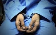 فساد و رشوهخواری |  ۱۱ نفردر مازندران دستگیر شدند