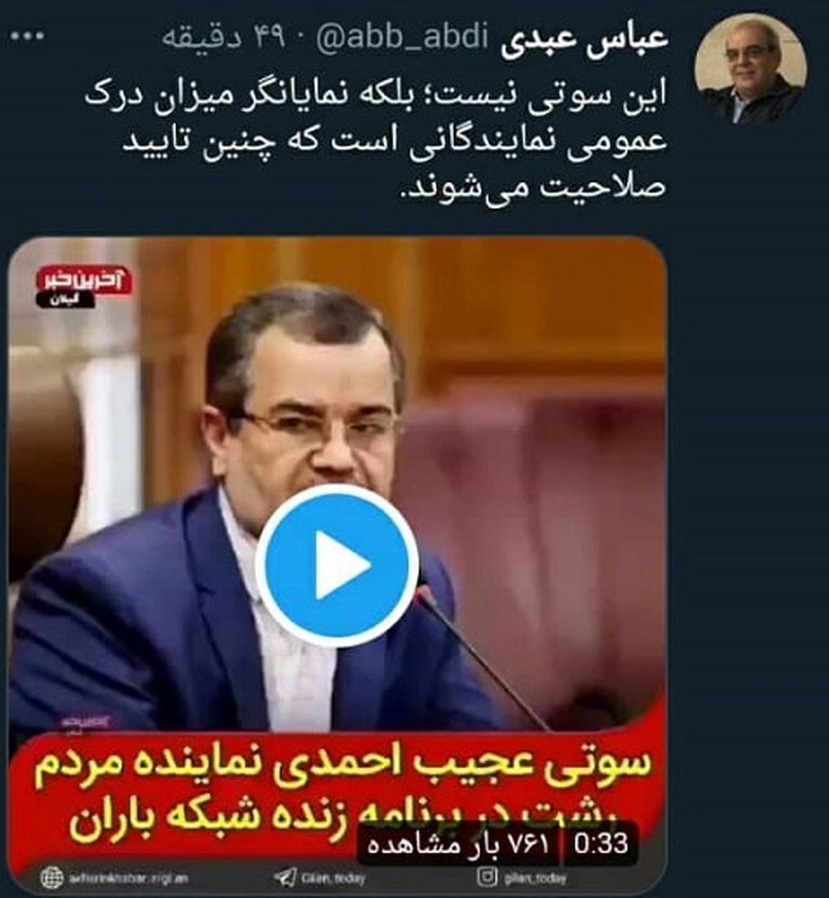 عباس عبدی سوتی نماینده رشت را دست گرفت! | سوتی نماینده رشت درباره سال جدید