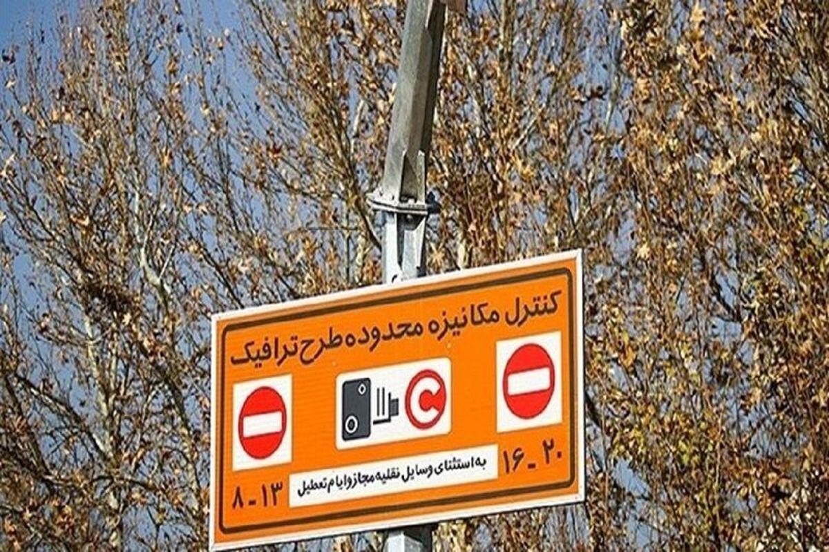 شرایط ورود به محدوده طرح ترافیک پایتخت اعلام شد