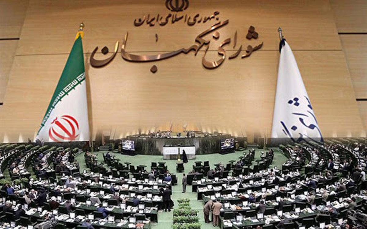 رد طرح پرهیاهوی بهارستانیها   طرح اصلاح انتخابات در شورای نگهبان خلاف قانون شناخته شد
