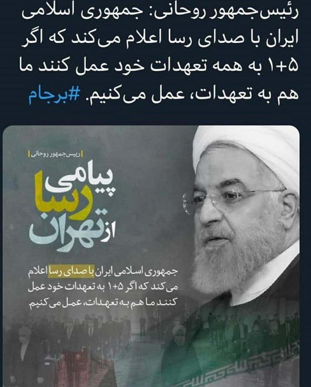 سایت روحانی جواب بایدن را داد| واکنش سایت روحانی به سایت وزارت خارجه آمریکا