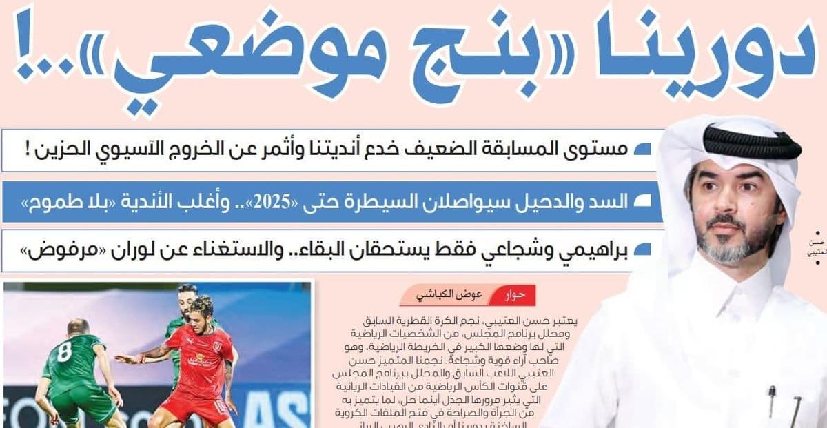 العتیبی به صراحت کیفیت لیگ ستارگان قطر را زیرسوال برد