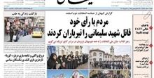 کیهان:FATF از حضور مردم در انتخابات،انتقام گرفت