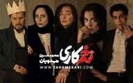 سکانس های سانسور شده زخم کاری + فیلم