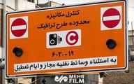 طرح ترافیک| رضایت مردم از بازگشت طرح ترافیک