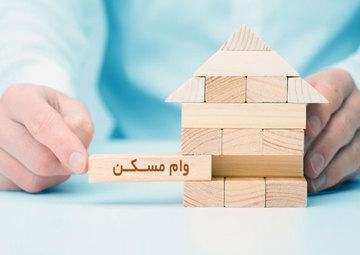 افزایش سقف سن بنا از ۱۵ به ۲۰ سال برای تسهیلات مسکن