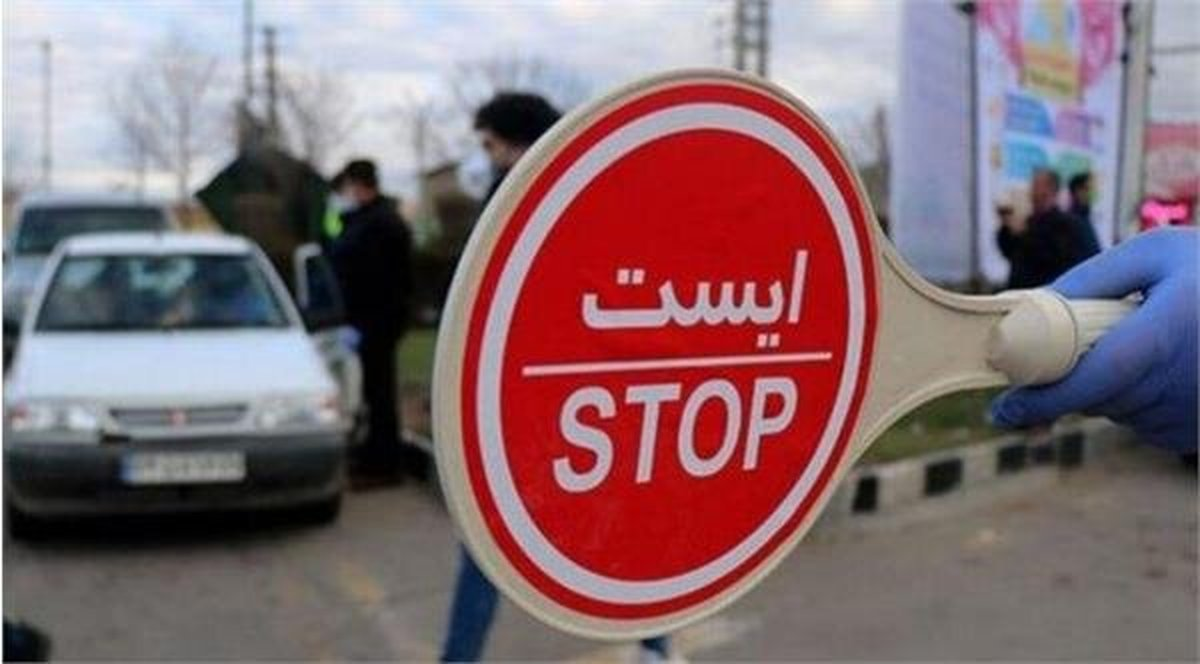اطلاعیه وزارت ارشاد درباره امکان تردد بعد از ساعت ۲۱