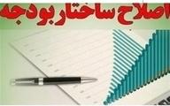 تایید طرح اصلاح ساختار بودجه در شورای نگهبان