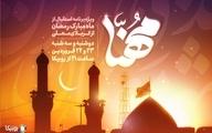 """پخش ویژهبرنامه """"مهنا"""" در استقبال از ماه مبارک رمضان"""