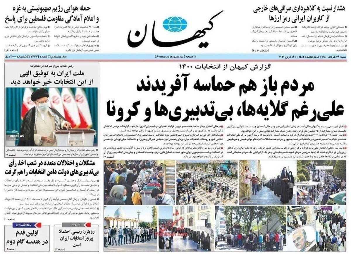 تیتر یک کیهان بعد از پایان انتخابات