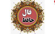 فال حافظ امروز   30 شهریور ماه با تفسیر دقیق