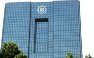 رئیس کل جدید بانک مرکزی جه زمانی اعلام میشود؟
