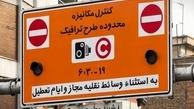 لغو طرح ترافیک تهران از امروز