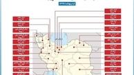 توجه ویژه همراه اول به سیستان و بلوچستان/روستاهای کدام استانها به شبکه ملی اطلاعات متصل شد؟