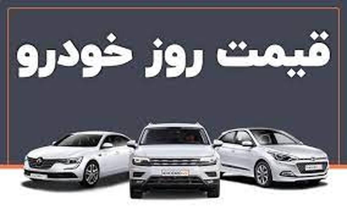جدیدترین قیمت خودروهای داخلی و خارجی + جدول