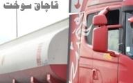 قاچاق       ۳۰ هزار لیتر سوخت قاچاق  در بوئینزهرا کشف شد
