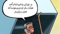 کاریکاتور| معجزه احمدی نژاد چیست؟ | کاریکاتوری درباره معجزه جدید احمدی نژاد برای انتخابات  1400