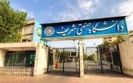 کلیه فعالیت های دانشگاه صنعتی شریف غیرحضوری شد