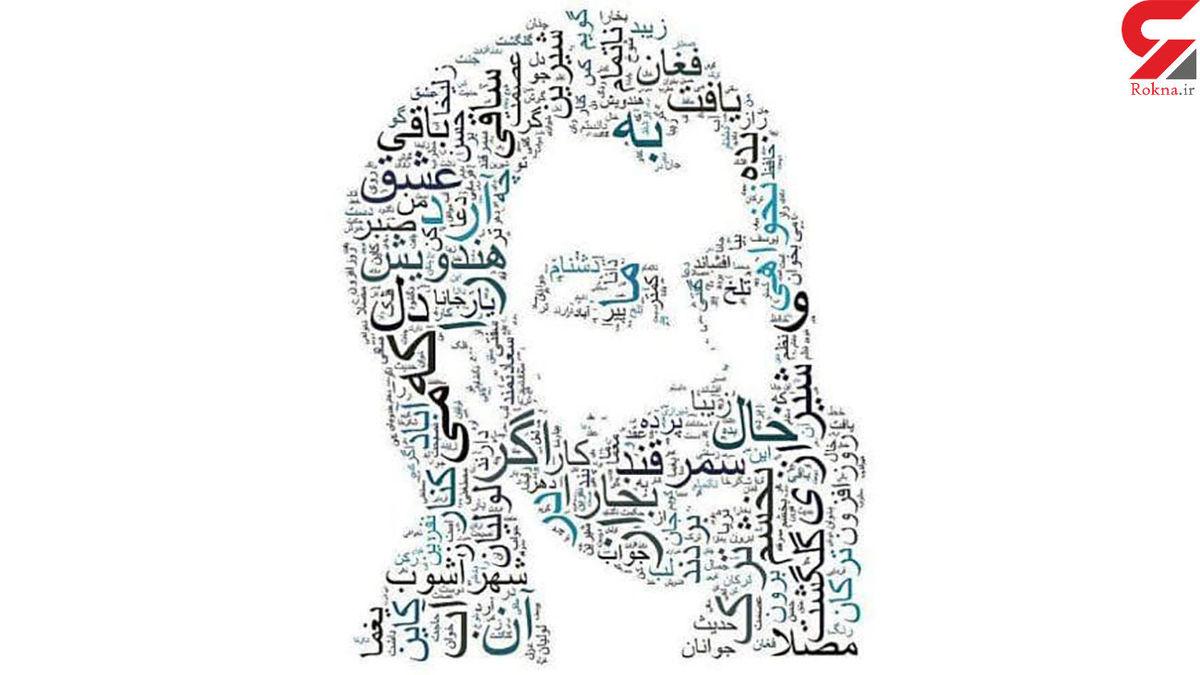 فال حافظ امروز |  13 شهریور ماه با تفسیر دقیق