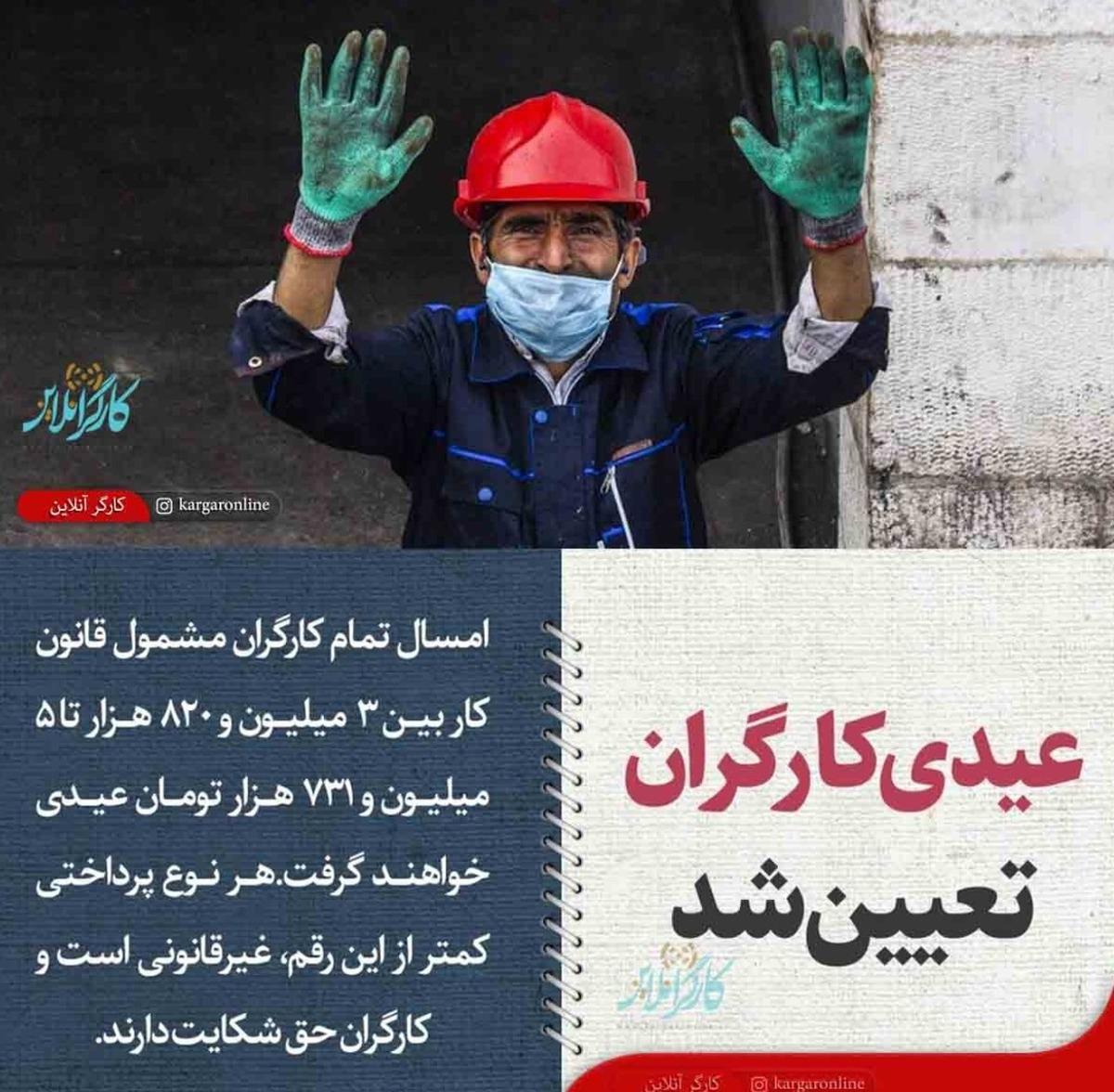 عیدی کارگران در سال جدید چقدر است؟  جزییات تازه از عیدی کارگران