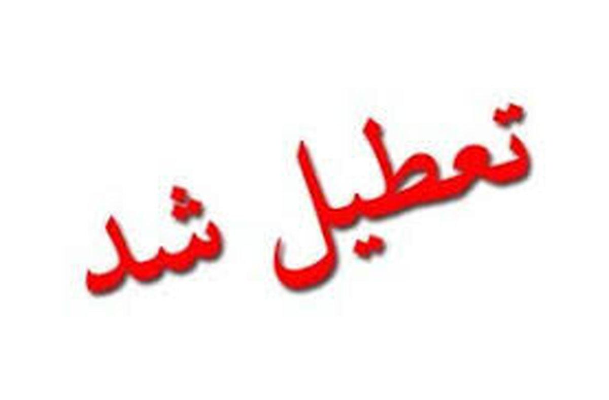 شرق استان کرمان تعطیل شد