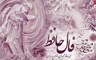 فال حافظ امروز | 15 مهر ماه با تفسیر دقیق