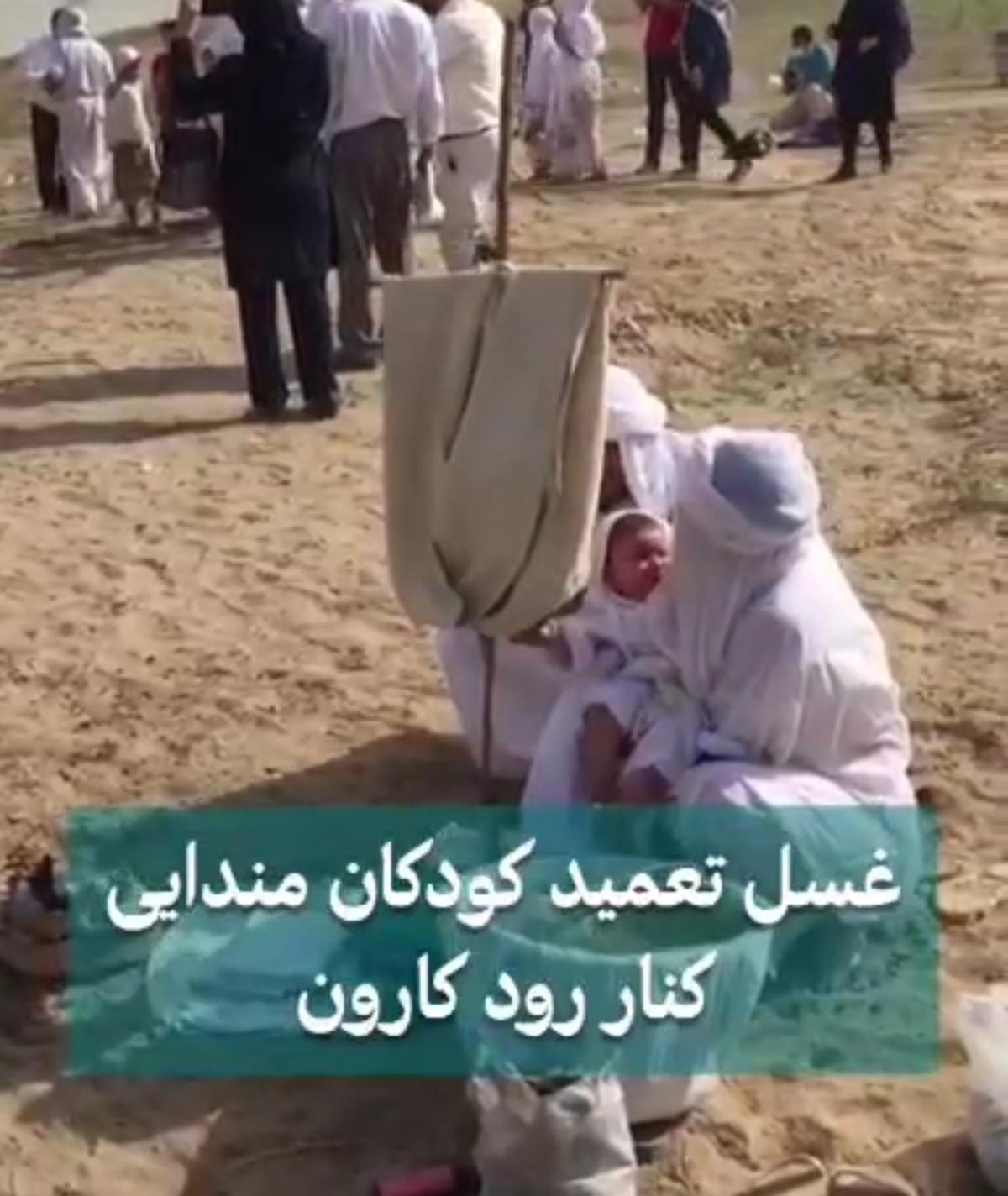 غسل تعمید کودکان مندایی کنار رود کارون + ویدئو