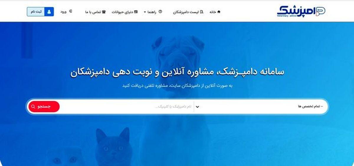 تنها سامانه دامپزشکی ایران رونمایی شد
