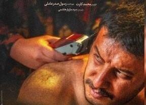 سرنوشت آدمهای ته شهر | نگاهی گذرا به فیلمهای موسوم به جنوبشهری