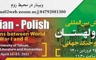 بررسی رابطه ایران و لهستان بین دو جنگ جهانی