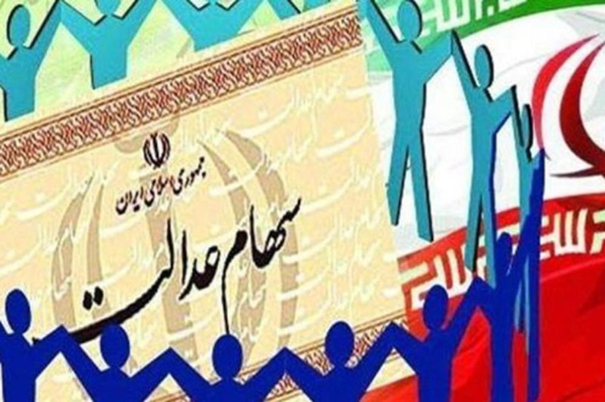 ٥میلیون ایرانی سود سهام عدالتشان را نخواستند!