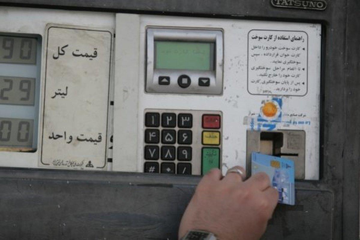 اطلاعیه مهم درباره کارت سوخت بنزین