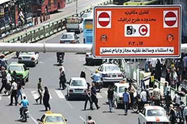 چیزهایی که درباره طرح ترافیک جدید در تهران نمیدانید
