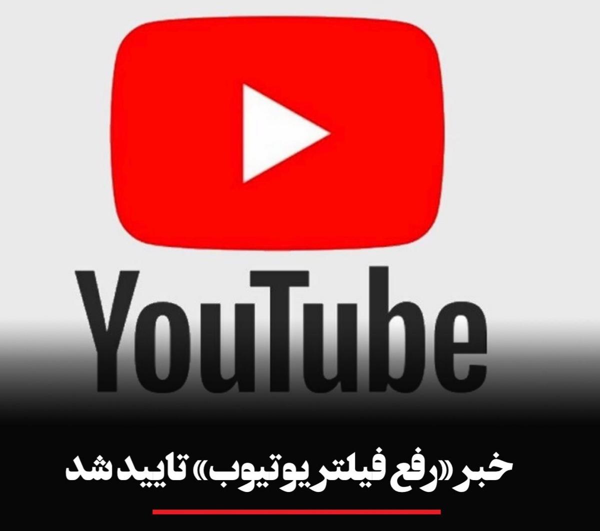 خبر «رفع فیلتر یوتیوب» تایید شد