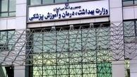 درخواست متخصصین پوست از وزیر بهداشت