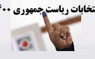 این ۲۸ نفر رسما کاندیدای انتخابات ۱۴۰۰ شدند+ جزییات