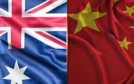 محقق استرالیایی  |  چین ورود دو محقق استرالیایی را ممنوع کرده است.