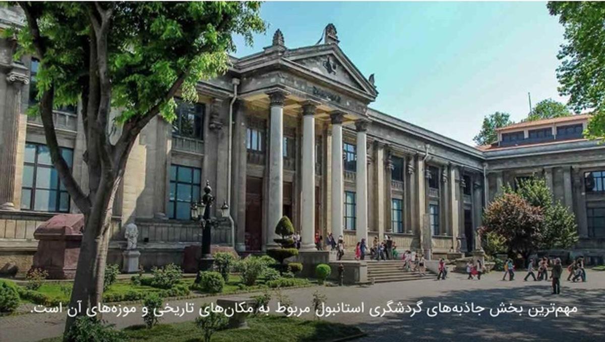 بهترین موزه های استانبول که بازدید از آن ها را هرگز نباید از دست داد