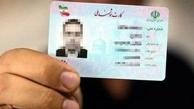 وزارت کشور  |   همراه داشتن کارت ملی الزامی میشود