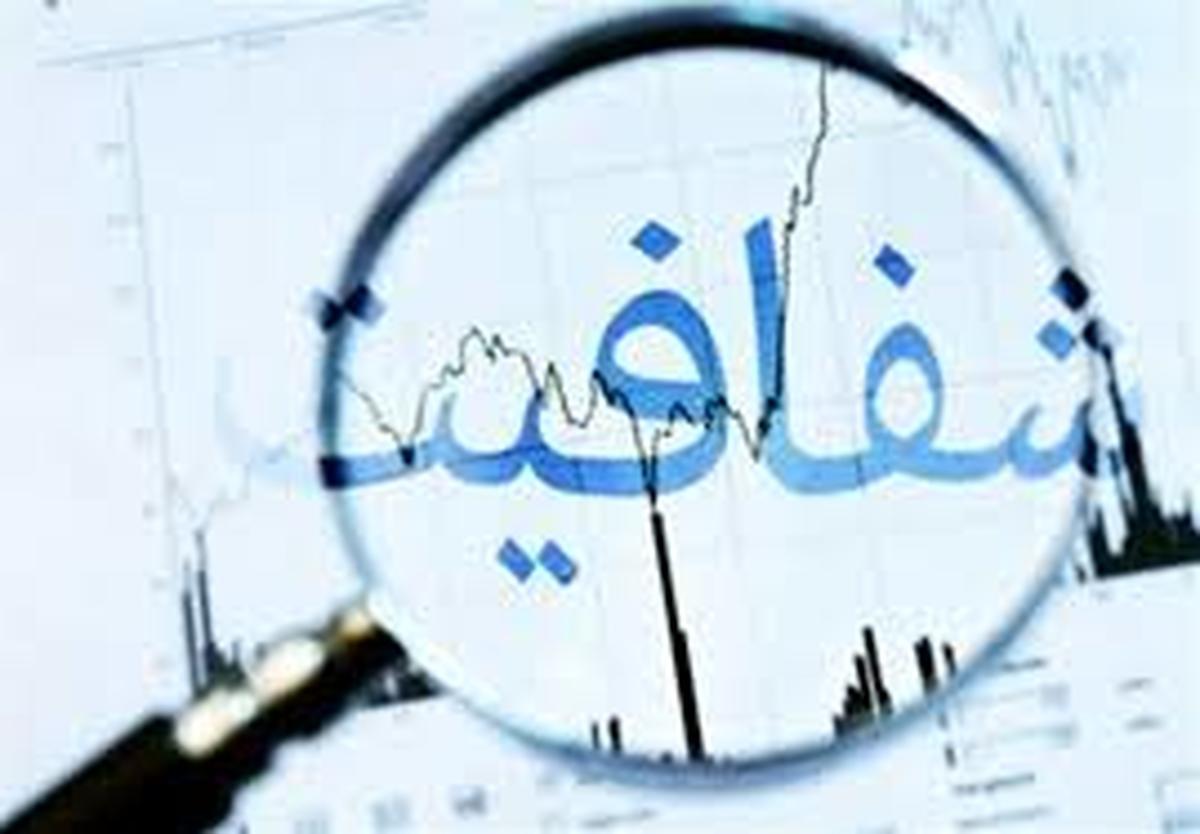 شفافیت مالی نهادها، یک خواسته ملی ست