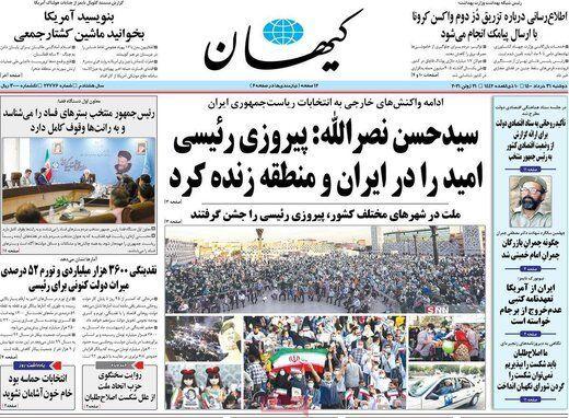 حملات تازه کیهان به دولت روحانی و برجام
