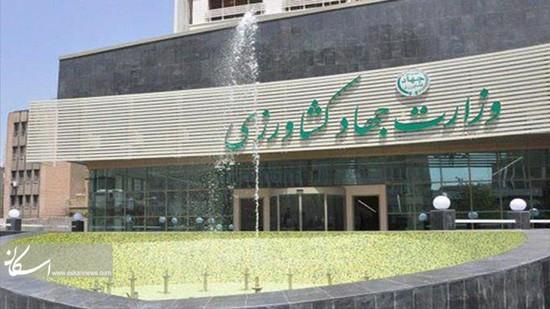 جهادکشاورزی سومین وزارتخانه متخلف کشور