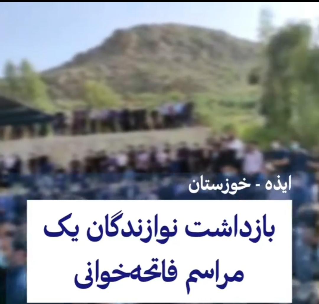 بازداشت نوازندگان یک مراسم فاتحه خوانی در ایذه خوزستان +ویدئو