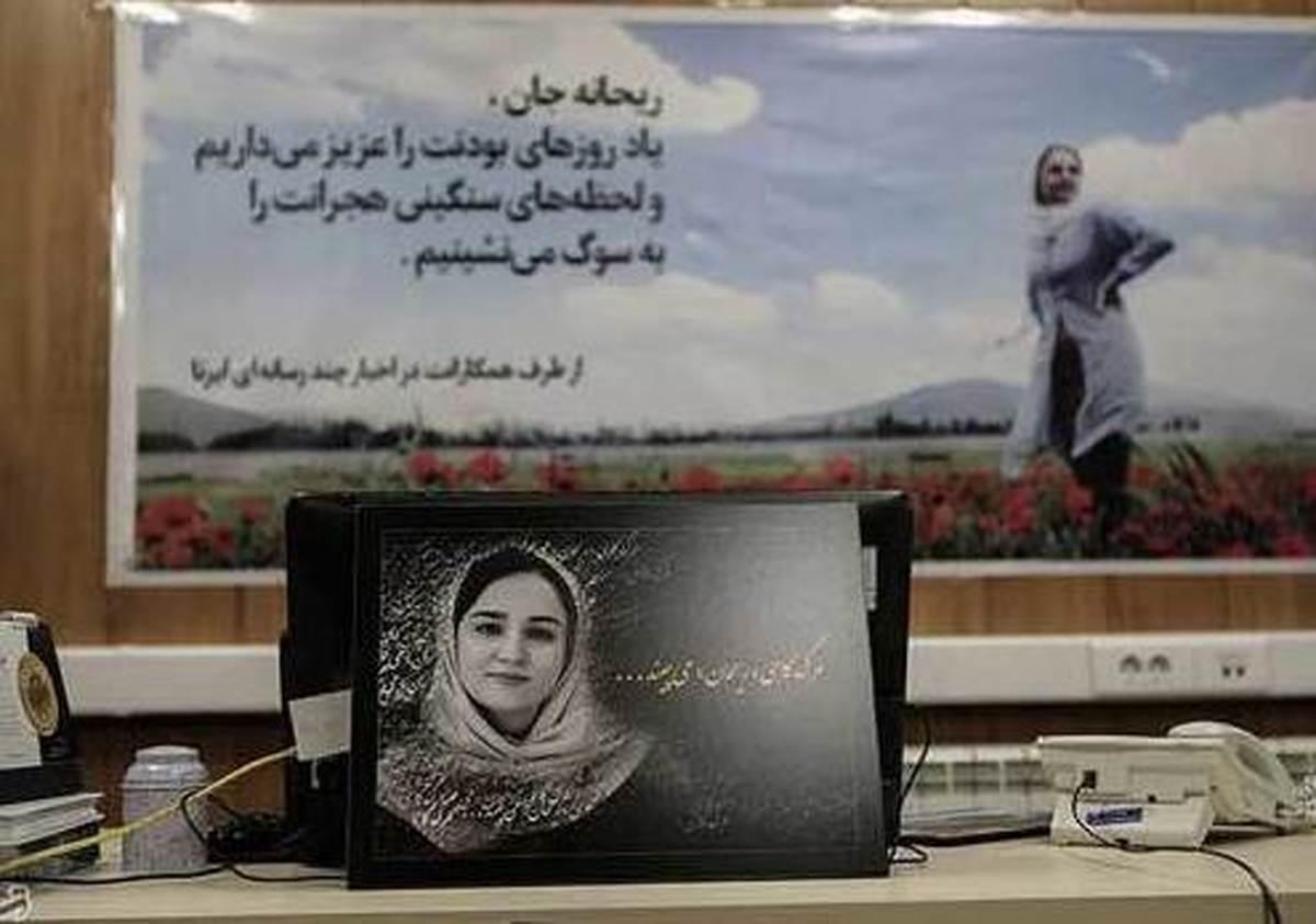 بیانیه خانواده ریحانه یاسینی  خانواده ریحانه: جایش در قلب سوختهمان همیشگی است